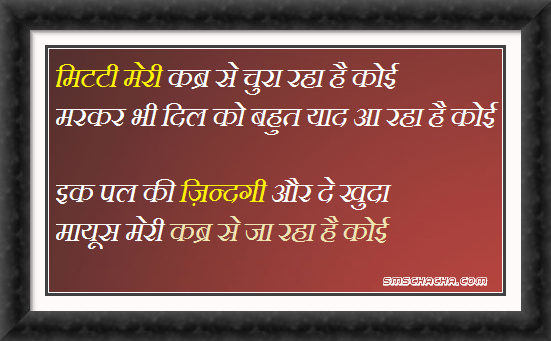 good and new shayari picture sms