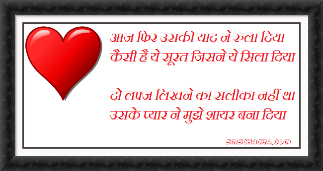 Good Morning Dard Shayari