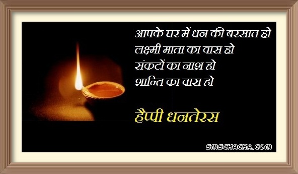 happy dhanteras facebook pics