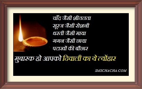 diwali sms message greetings new divali advance sms wishes pictures ...