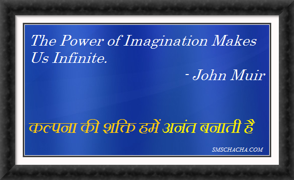 imagination wallpaper quotes with dainik suvichar