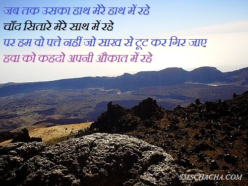 Inspirational Hindi Quotes With Wallpaper