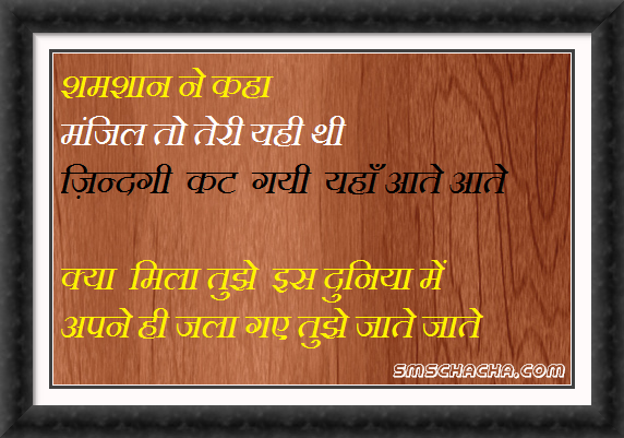 life sad hindi picture sms shayari