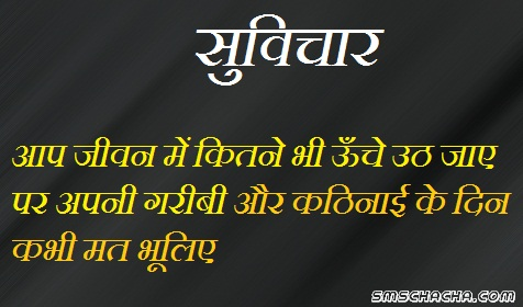 sachi baat picture sms hindi facebook