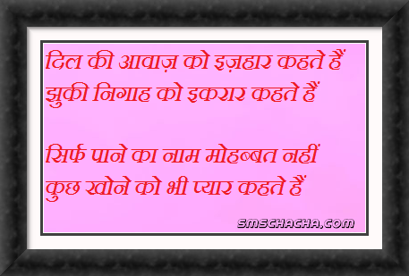 shayari image with hindi text