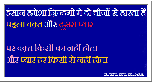 good thought hindi language