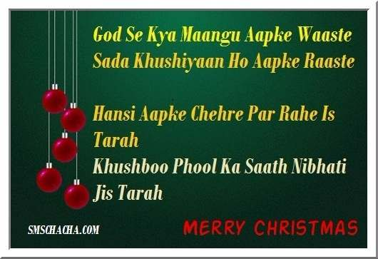 Christmas Picture Sms Hindi Status