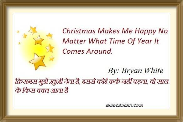 Christmas Quotes Hindi Pic Whatsapp And FB Friends