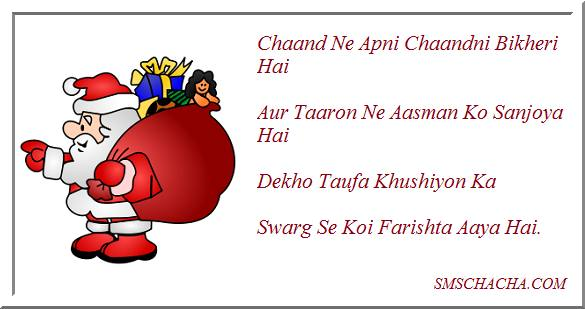 Christmas Shayari Sms Image Whatsapp And Facebook Share