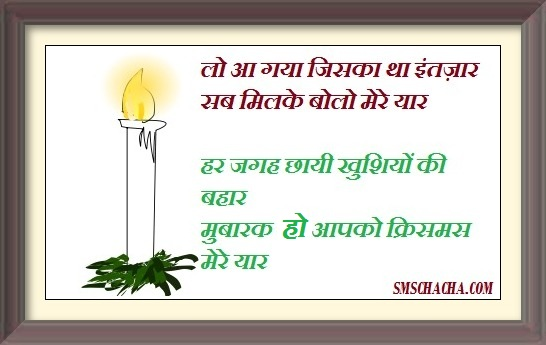Christmas Wishes Shayari Picture Facebook Wall Post