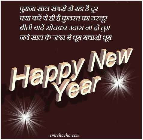 New Year Shayari Wallpaper Greetings FB Share