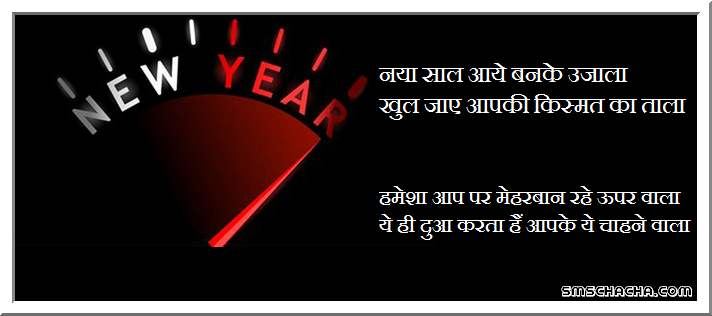 New Year Shayari With Wallpaper For Facebook Wall