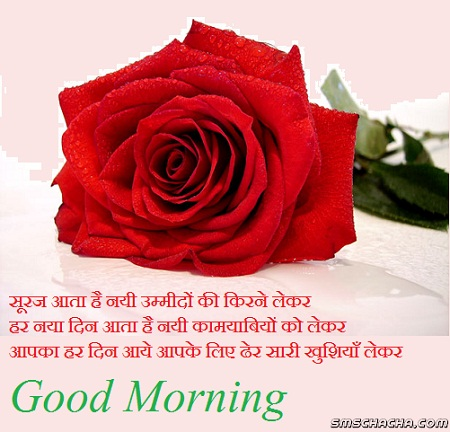 good morning greetings wishes