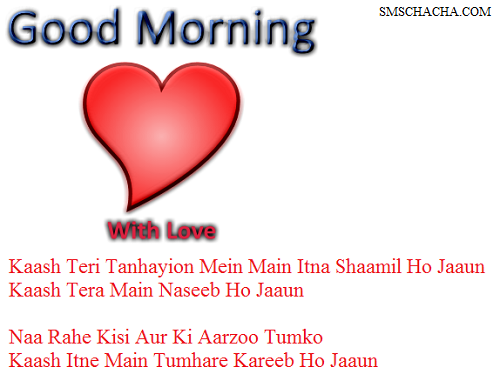 Good Morning Shayari With Love