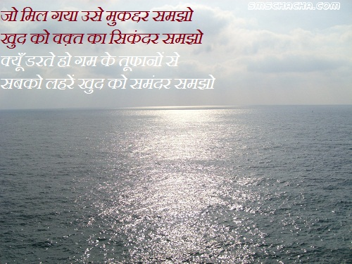 hindi shayari best picture facebook