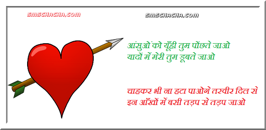 Love Feeling Sms Hindi