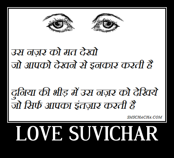 true love shayari suvichar facebook