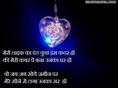 love wallpaper with shayari sms