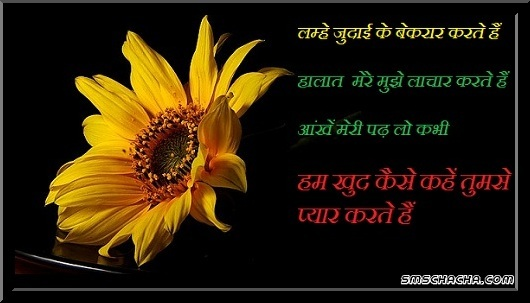 love romantic shayari image