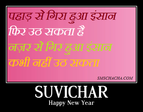 new year suvichar picture for facebook