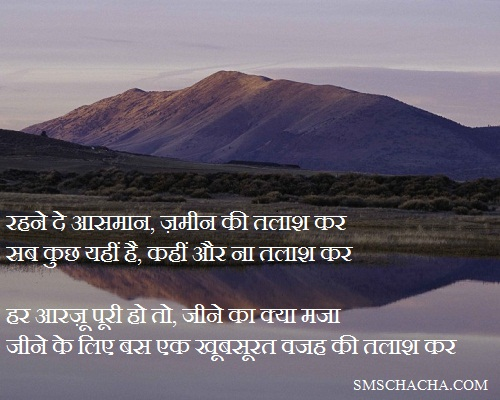 shayari picture for life