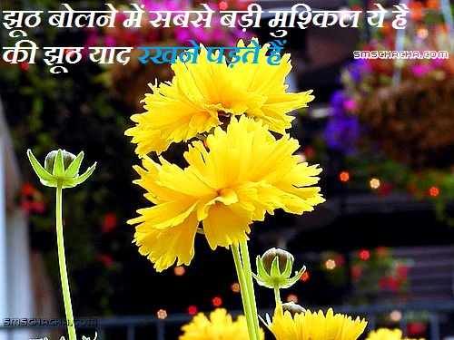 Hindi Thought On Life
