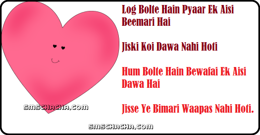 funny love shayari saying image