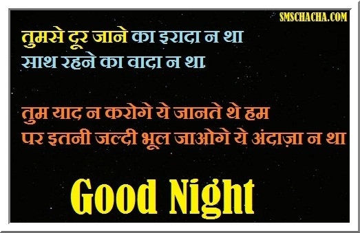 Good Night Sad Hindi Sms