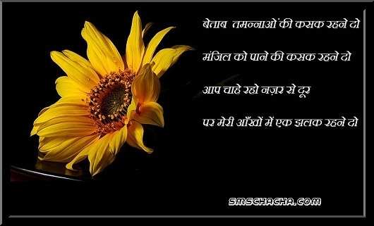 judai shayari picture
