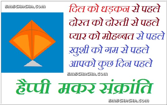 Makar Sankranti Sms In Advance