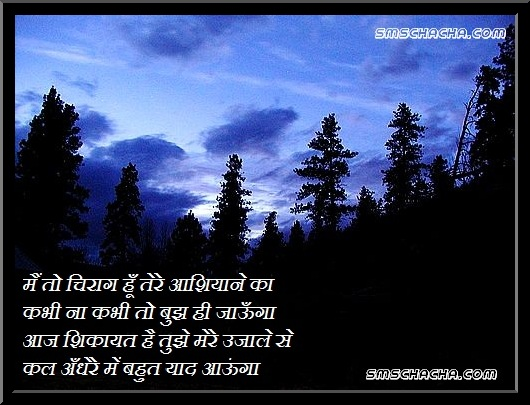 sad shayari picture facebook