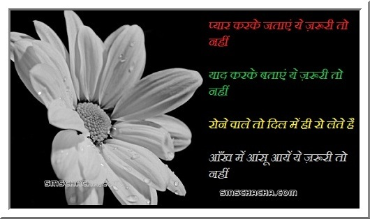 yaad shayari picture sms picture sms status whatsapp facebook