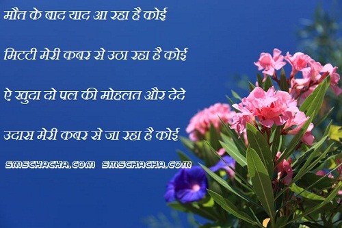 Best Hindi Sad Shayari Sms