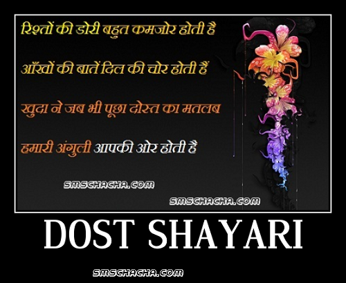 Best Friendship Shayari Sms Hindi