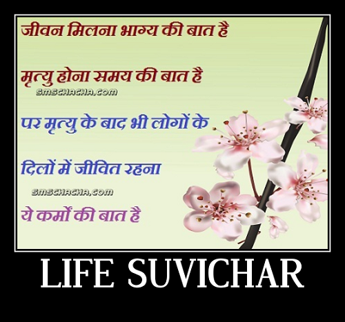 life suvichar facebook picture