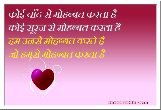 Love Shayari Hindi Sms Message