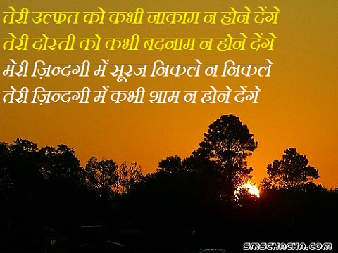 shubh sandhya picture