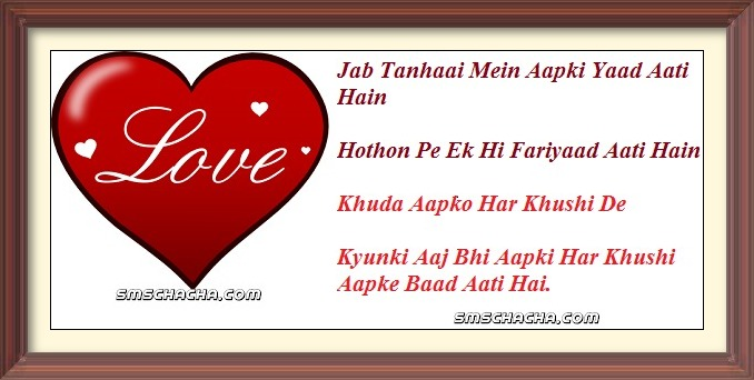 valentine 2013 shayari with picture