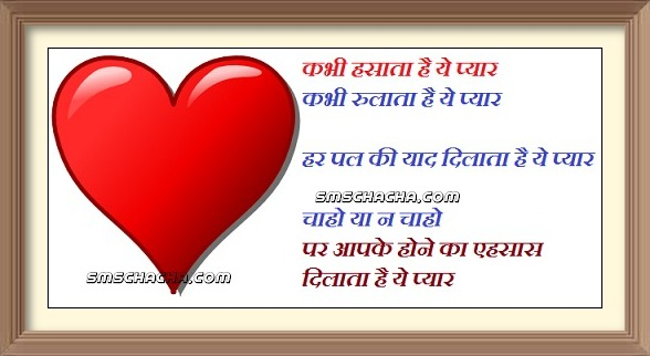 Funny Valentine Day Sms For Friends Valentine Shayari Image