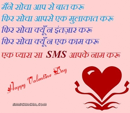 valentine day 2013 picture shayari