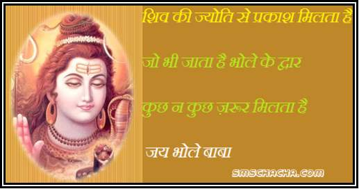 Shivratri Shayari Picture Whatsapp And Facebook Share