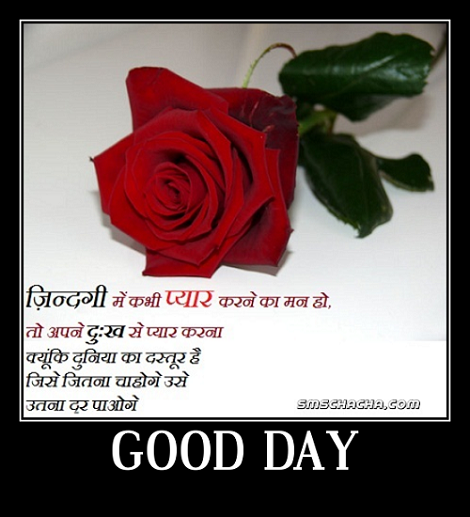 good day hindi shayari wallpaper