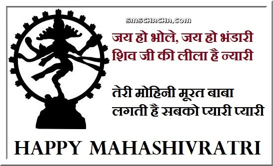happy maha shivaratri pics facebook