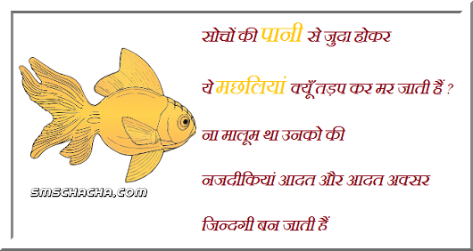 hindi shayari life image for facebook