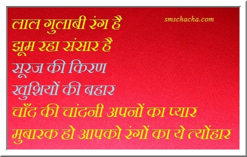 holi shayari pics for facebook