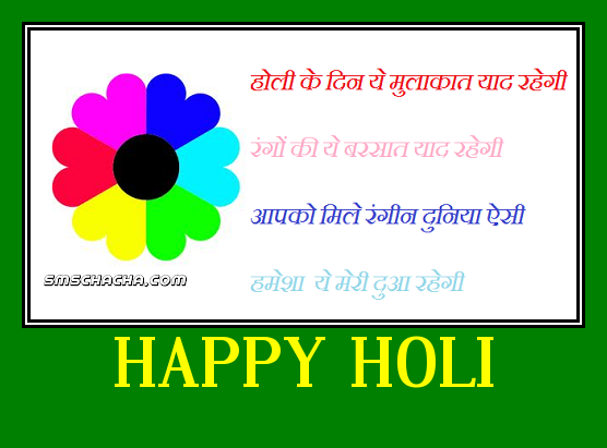 colors wallpaper hindi 2013