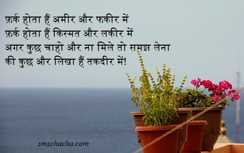 luck shayari wallpaper status dp whatsapp and facebook share