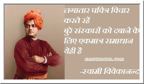 swami vivekananda suvichar with photo