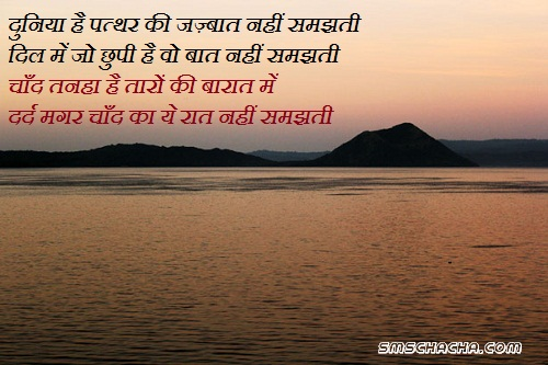 Best Hindi Shayari For Facebook Status