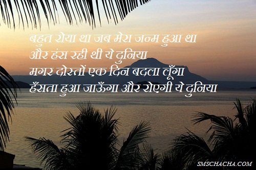 birth death shayari wallpaper hindi